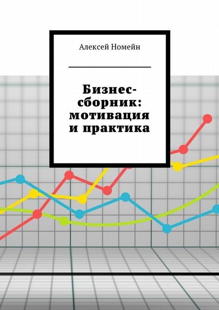 Бизнес-сборник: мотивация и практика