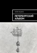 Петербургский альбом