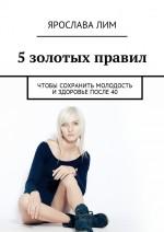 5 золотых правил. Чтобы сохранить молодость издоровье после40
