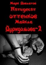 Пятьдесят оттенков Майкла Дуридомова – 2. Эротический рассказ