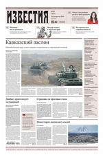 Известия 29-2018