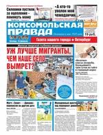 Комсомольская Правда. Санкт-Петербург 18-2018