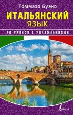 Итальянский язык. 20 уроков с упражнениями