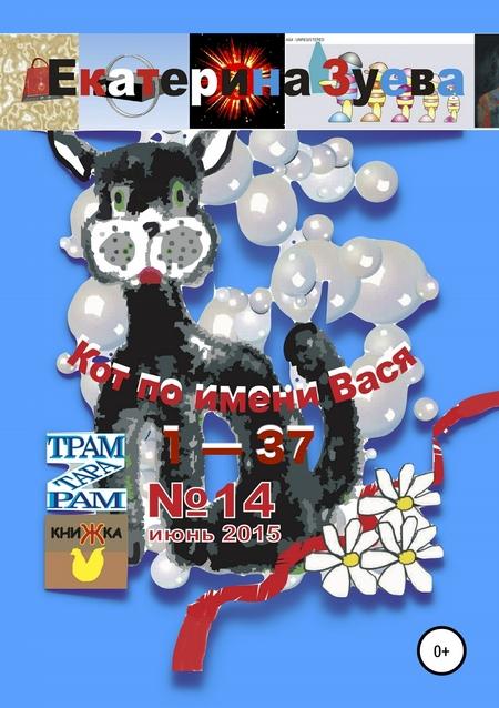 Кот по имени Вася 1 – 37
