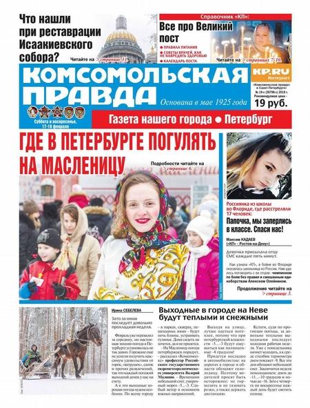 Комсомольская Правда. Санкт-Петербург 19с-2018