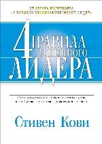 4 правила успешного лидера. 4-е изд. Кови С