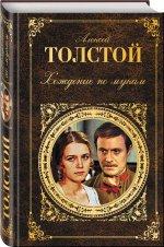 Хождение по мукам ( Алексей Николаевич Толстой  )