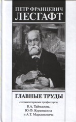 Петр Францевич Лесгафт. Главные труды