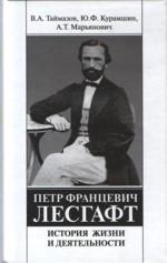 Петр Францевич Лесгафт. История жизни и деятельности