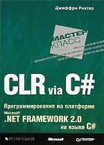 CLR via C#. Программирование на платформе Microsoft. NET Framework 2.0 на языке C#