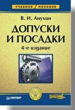 Допуски и посадки: Учебное пособие. 4-е изд