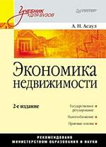 Экономика недвижимости: Учебник для вузов. 2-е изд