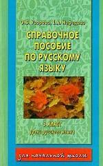 Справочное пособие по русскому языку. 3 класс