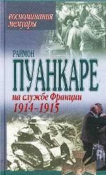 На службе Франции 1914-1915 гг. Воспоминания. Мемуары