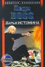 Обложка книги Леди БОСС
