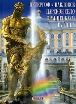 """Альбом """"Пригороды СПб"""""""