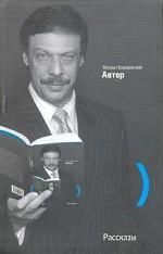 Автор. Рассказы