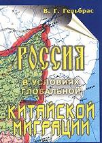 Муравей. Россия в условиях глобальной китайской миграции
