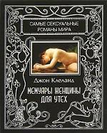 Мемуары женщины для утех