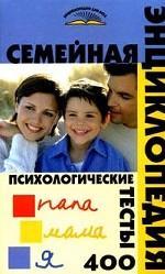 Семейная энциклопедия. Психологические тесты. 400