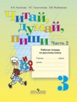 Русский язык. 3 класс.Читай, думай, пиши! Часть 2. Для 3 класса 8 вида