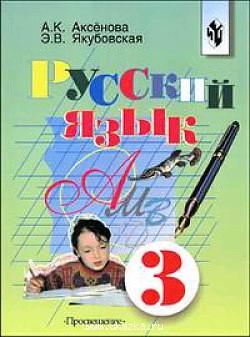 Русский язык. 3 класс. Учебник для специальных (коррекционных) образовательных учреждений VIII вида