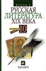 Русская литература ХIX века. 10 класс. Часть 2