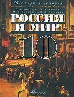 Россия и мир. 10 класс