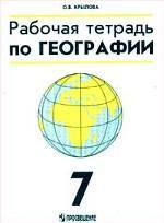 География. 7 класс. Рабочая тетрадь по географии