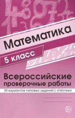 ВПР Математика 5кл 30 вариантов типовых задач