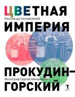 Цветная империя. Россия до потрясений. Фотограф Прокудин-Горский С.М.