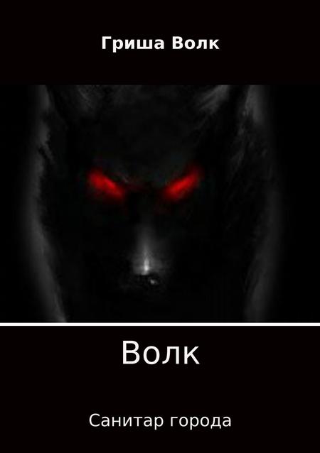 Волк. Санитар города