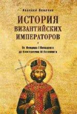 От Федора I Ласкариса до Константина XI Палеолога