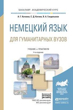 Немецкий язык для гуманитарных вузов + аудиоматериалы в эбс. Учебник и практикум для академического бакалавриата
