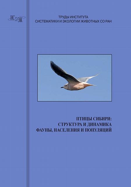 Птицы Сибири: структура и динамика фауны, населения и популяций