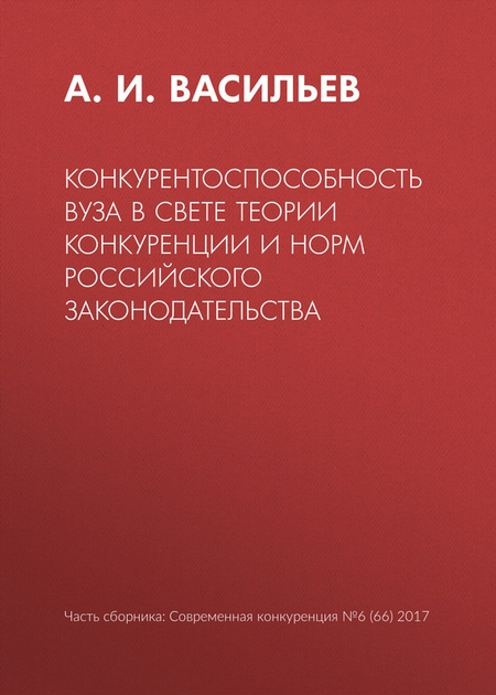 Конкурентоспособность вуза в свете теории конкуренции и норм российского законодательства