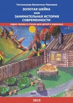 Золотая шейка или занимательная история современности. Серия сказок в стихах для детей и взрослых