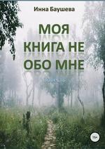 Моя книга не обо мне