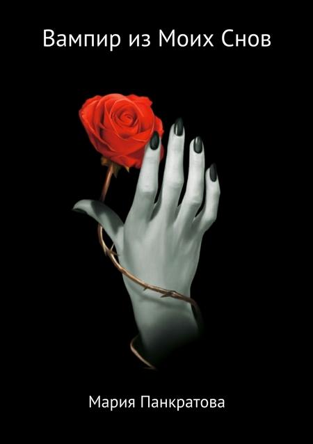 Вампир из моих снов