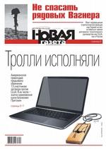 Новая Газета 18-2018