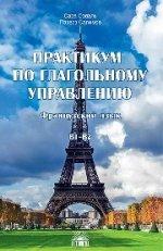 Салимов Парваз Вахтангович, Соваль Сара. Практикум по глагольному управлению. Французский язык. Уровень В1-В2 150x231