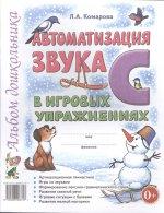 """Автоматизация звука """"С"""""""