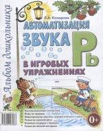 "Автоматизация звука ""Рь"""