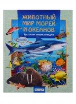 Животный мир морей и океанов. Детская энциклопедия
