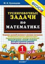 Тренировочные задачи по математике 1кл
