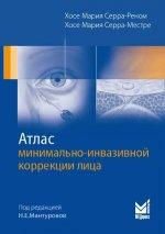 Атлас минимально-инвазивной коррекции лица. Омоложение лица объемным липофилингом