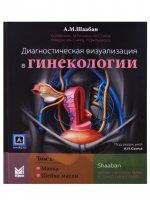 Диагностическая визуализация в гинекологии: том первый