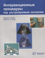 Интервенционные процедуры под ультразв. контролем
