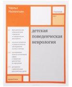 Детская поведенческая неврология. В двух томах. Том первый