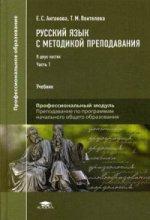 Русский язык с методикой преподавания: В 2 ч.Ч. 1 (1-е изд.) учебник